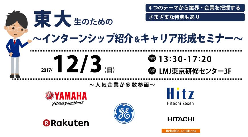 東大生のためのインターンシップ紹介セミナー(2017/12/3)
